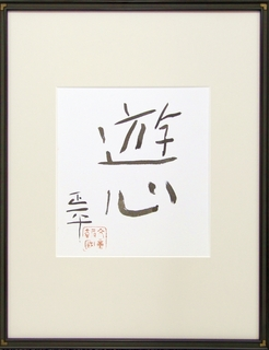 4.松田正平「遊心」書.jpg